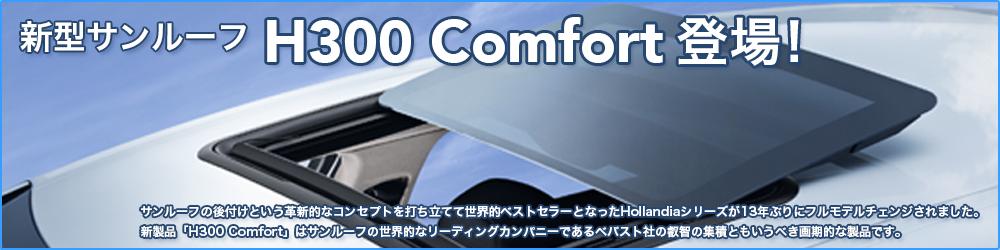 新型サンルーフH300 Comfort登場!